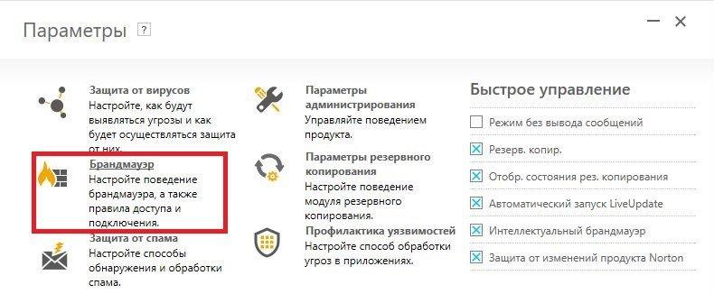 Norton Security Premium WOT Screen 3.jpg