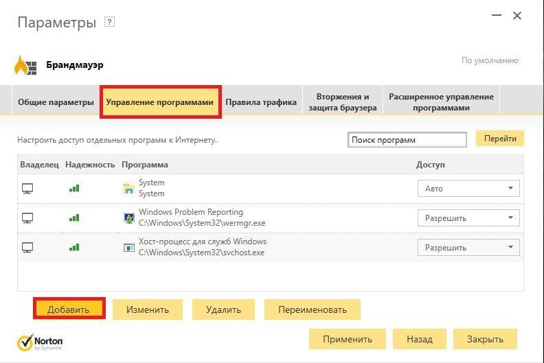 Norton Security Premium WOT Screen 4.jpg