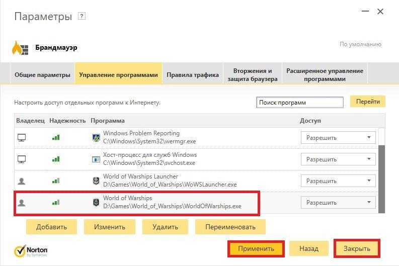Norton Security Premium WOWS Screen 10.jpg