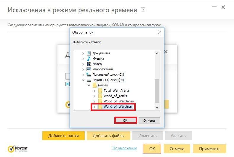 Norton Security Premium WOWS Screen 12.jpg