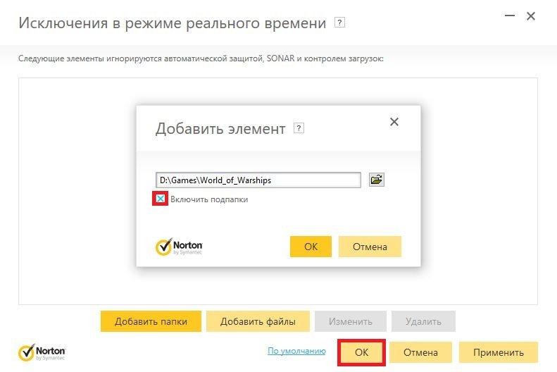 Norton Security Premium WOWS Screen 13.jpg