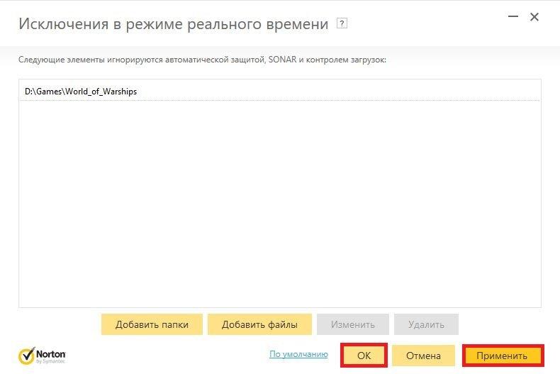 Norton Security Premium WOWS Screen 14.jpg
