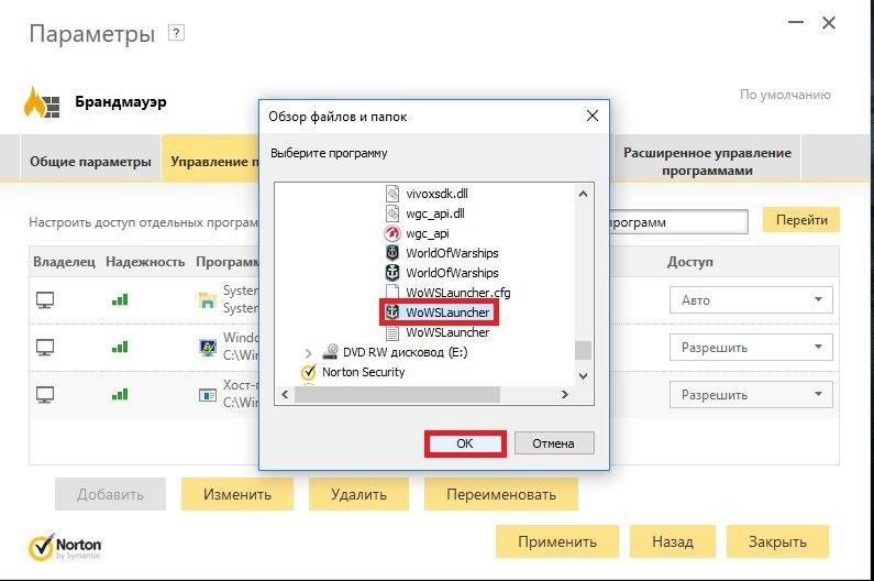 Norton Security Premium WOWS Screen 5.jpg