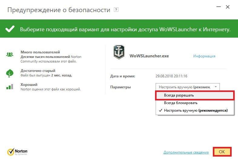 Norton Security Premium WOWS Screen 6.jpg