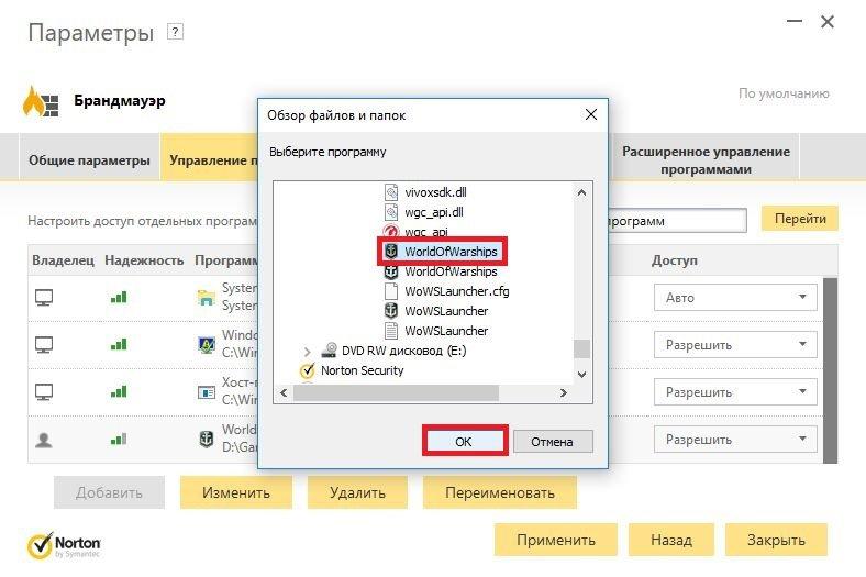 Norton Security Premium WOWS Screen 8.jpg