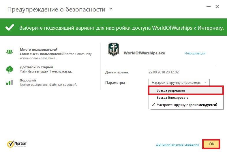 Norton Security Premium WOWS Screen 9.jpg