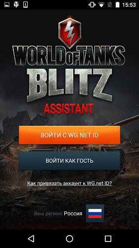 аккаунты wot blitz бесплатно рабочие