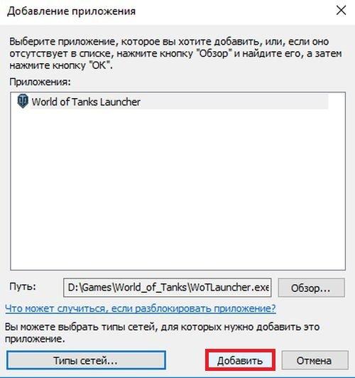 Windows Defender WOT Screen 10.jpg