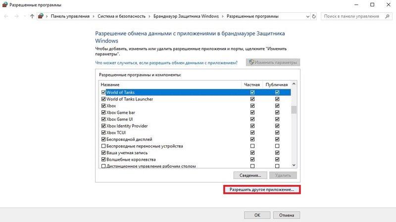Windows Defender WOT Screen 16.jpg