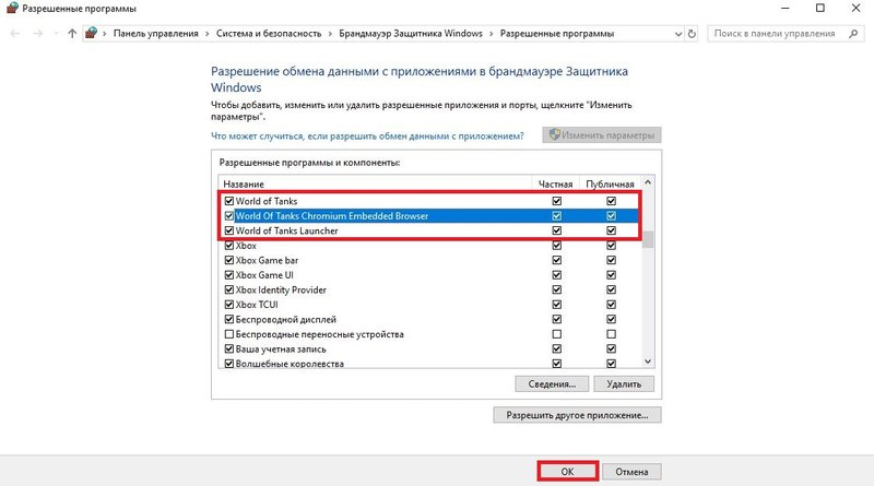Windows Defender WOT Screen 21.jpg