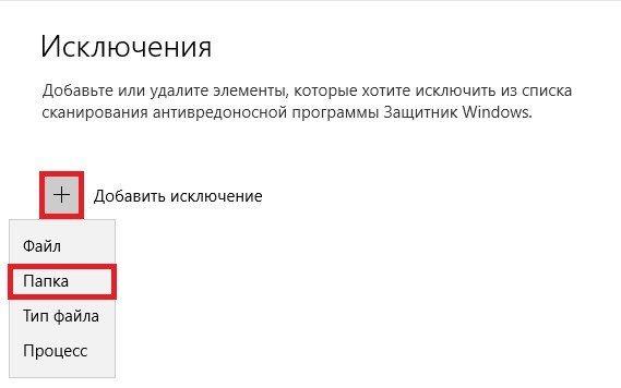 Windows Defender WOT Screen 7.jpg
