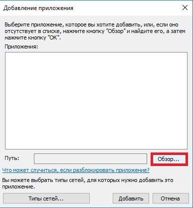 Windows Defender WOT Screen 7_12_17.jpg