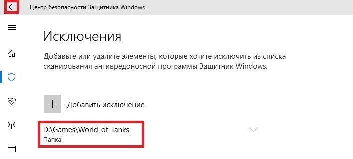 Windows Defender WOT Screen 9.jpg