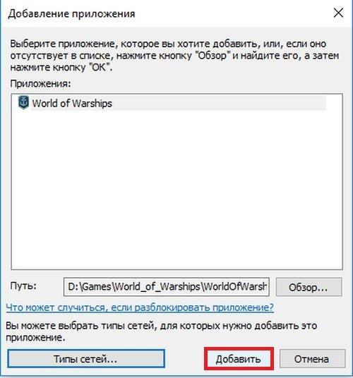Windows Defender WOWS Screen 15.jpg