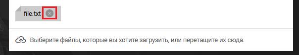 delete_file