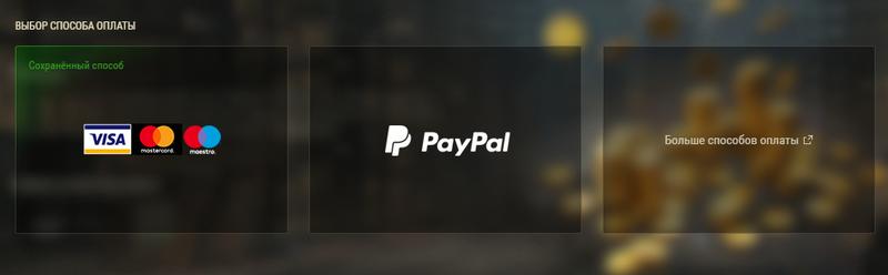 paym 1