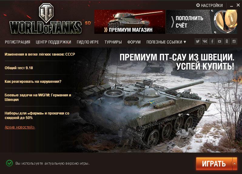 Не могу установить игру в танки онлайн на новый компьютер игра онлайн с друзьями гонки