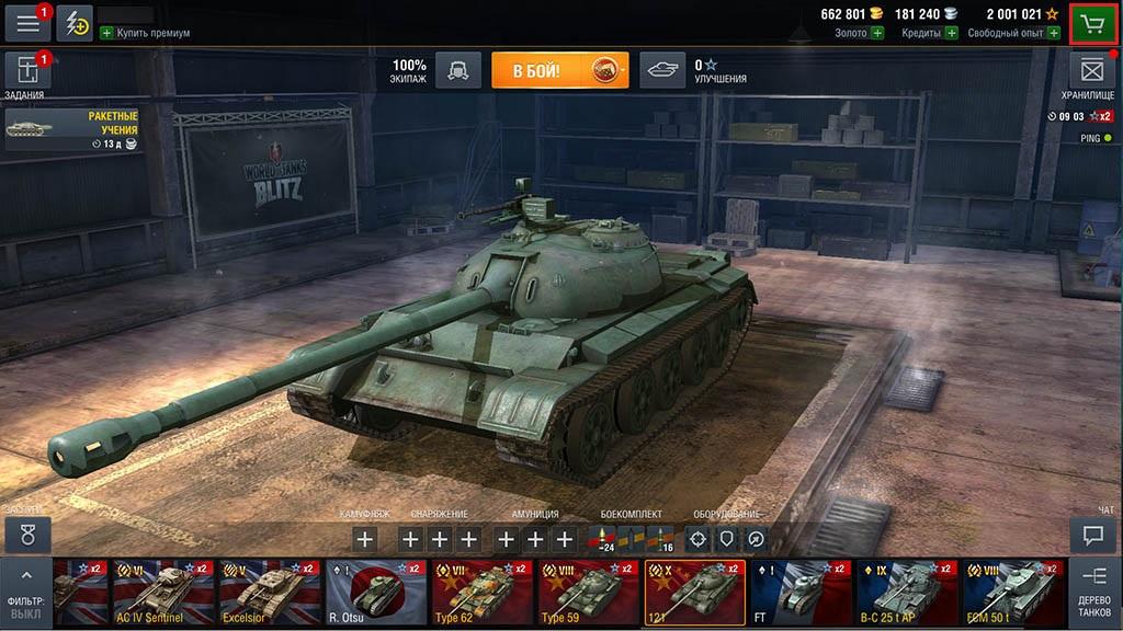 как положить деньги на игру танки
