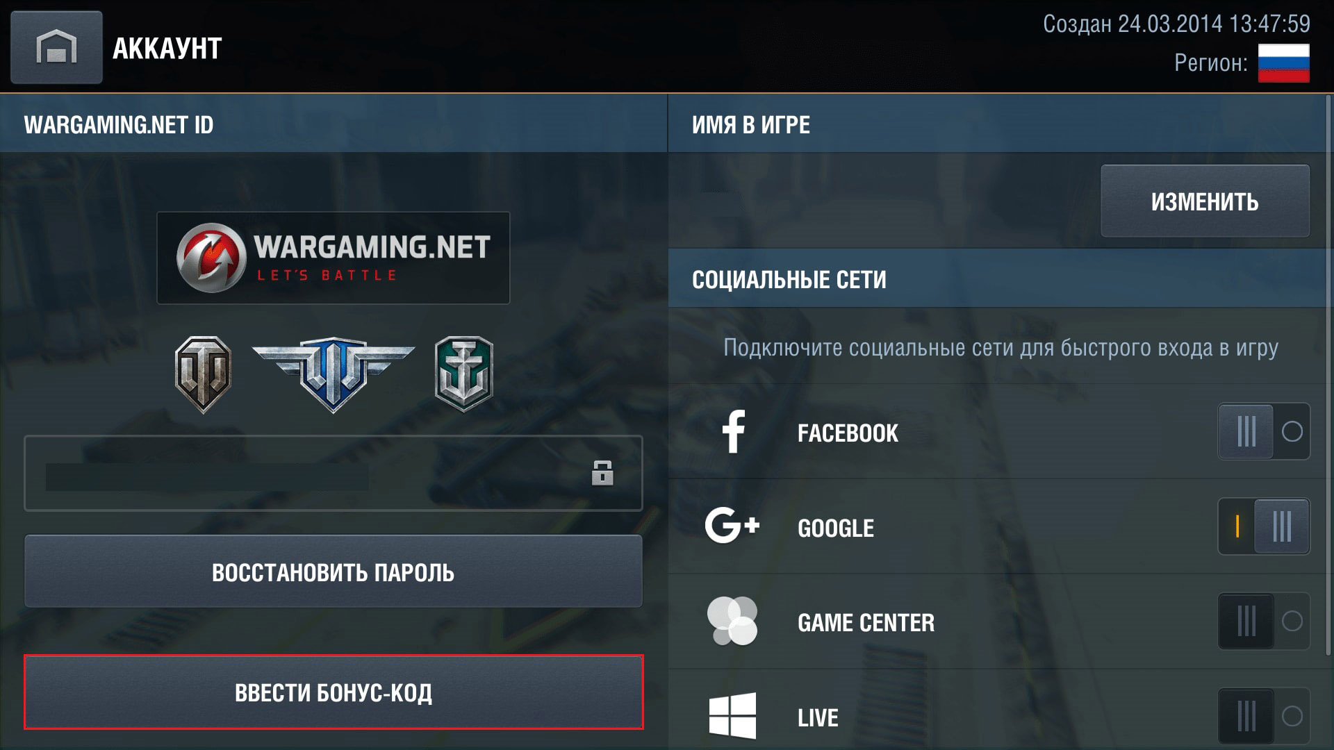 вести бонус коды для world of tanks blitz