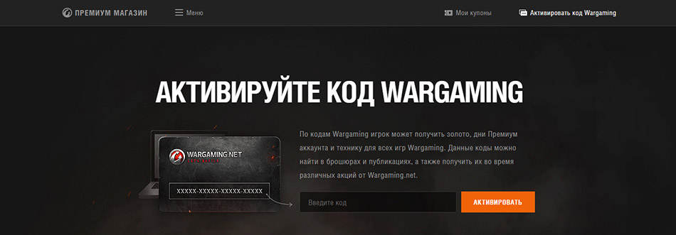 бонус код world of tanks на картинках