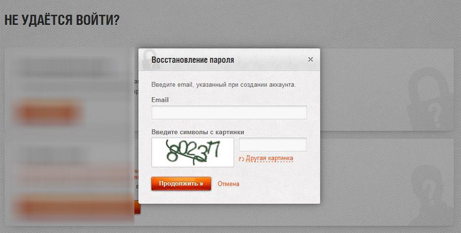 восстановить пароль аккаунта