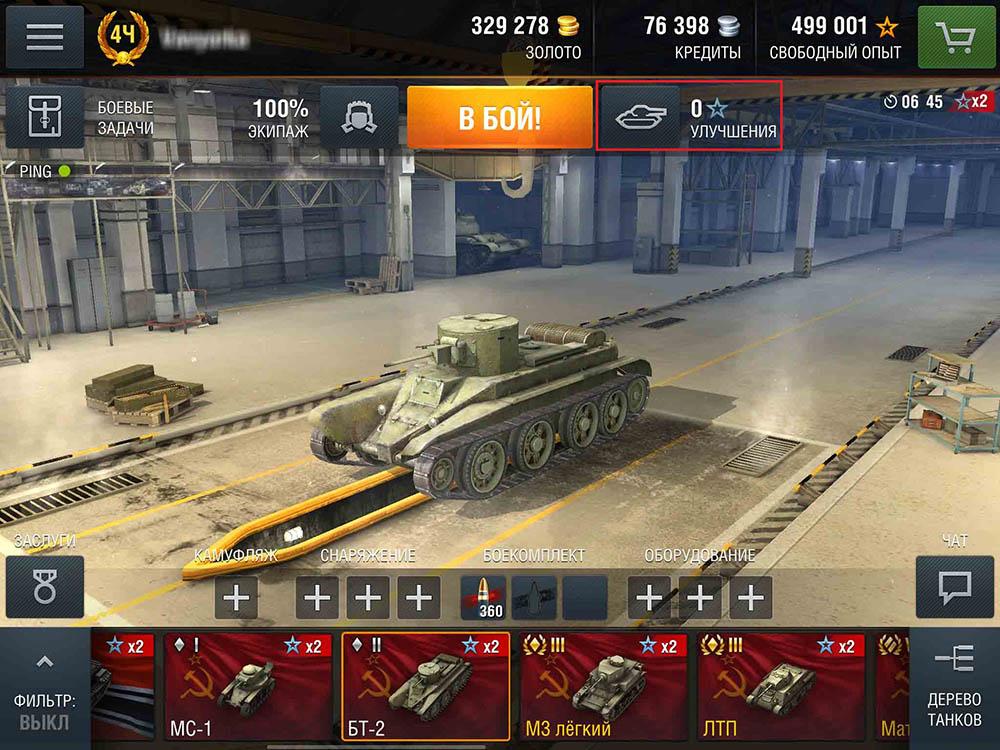 Купить танк в world of tanks blitz type 59 купиь wot ps4