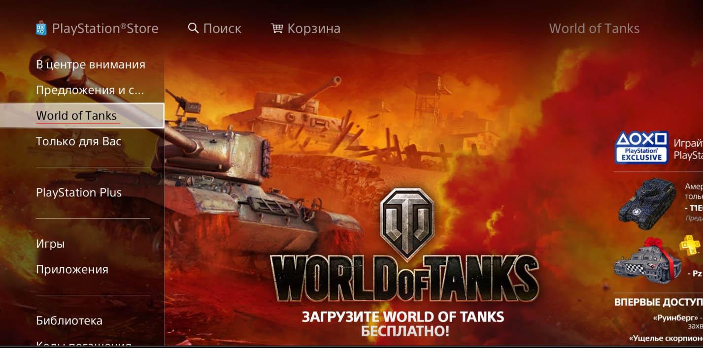 Купить джидай ворлд оф танкс вот оф танк тип 59