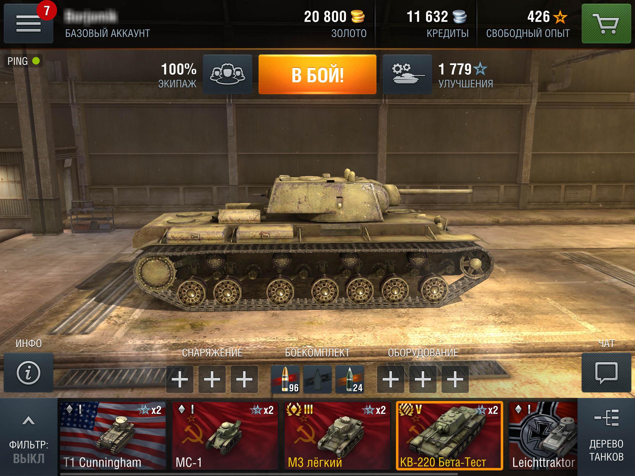 Подарки world of tanks blitz на 51
