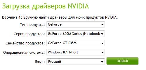 база данных драйверов nvidia