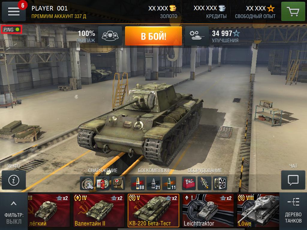 Подарки world of tanks blitz на 61